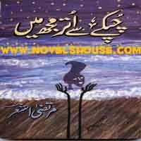 Chupke Se Uter Mujh Mein Novel By Murtaza Ashar Pdf