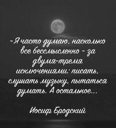 И.Бродский