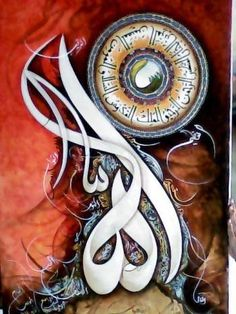 Discover Calligraphy by Nazeer Ahmed on Touchtalent. Touchtalent is premier online community of creative individuals helping creators like Nazeer Ahmed in getting global visibility. Arabic Calligraphy Art, Arabic Art, Arabesque, Islamic Wall Art, Mandala, Turkish Art, Coran, Printable Art, Poster Prints