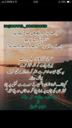 Quotes From Novels, All Quotes, Urdu Quotes, Famous Novels, Best Novels, Namal Novel, Romantic Novels To Read, Funny Picture Jokes, Urdu Novels