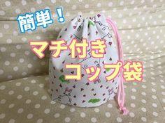 4c41394165b0 簡単なマチ付きコップ袋の作り方!【裏地なし】ミシンでも手縫いでもOK!Simple cup bag
