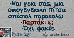 Funny Greek Quotes, Sarcastic Quotes, How To Be Likeable, Just Kidding, True Words, Just For Laughs, Funny Moments, Talk To Me, Puns