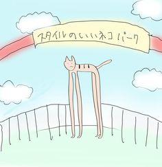スタイルのいいネコパークの入場ゲート