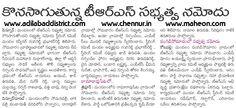 TRS membership campaign in chennur constituency, adilabad distract chennur website : www.chennur.in