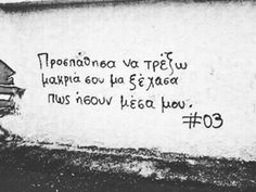 Greek And English Quotes Miss U Quotes, Heart Quotes, Wisdom Quotes, Life Quotes, Fighter Quotes, Graffiti Quotes, Street Quotes, Saving Quotes, Greek Words