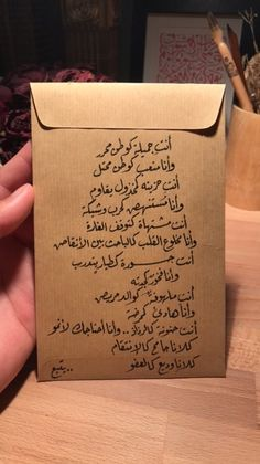 Really Good Quotes, Sweet Love Quotes, Love Smile Quotes, Love Husband Quotes, Arabic Love Quotes, Book Qoutes, Quotes For Book Lovers, Wisdom Quotes, Words Quotes
