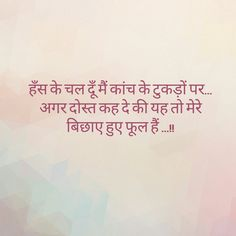 Friendship Quotes In Hindi, Hindi Quotes, Quotations, Me Quotes, Love Shayri, Gulzar Quotes, Gujarati Quotes, Heartfelt Quotes, Deep Thoughts
