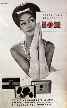 Pin by Babymace Vasiliki on Greek Vintage Advertising Posters, Old Advertisements, Vintage Ads, Vintage Posters, Underwater Photos, Underwater Photography, Film Photography, Wedding Photography, Retro Poster
