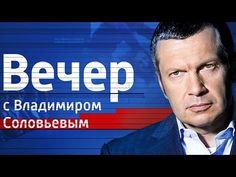 Вечер с Владимиром Соловьевым от 24.12.15 - YouTube