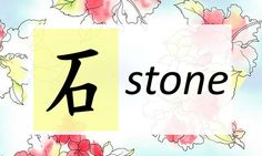 """Today we'll learn the radical that is related to """"stone"""" – 石 shí : 石    Most characters that have this radical are related to """"stone"""", or heavy object related action or sound. The following are a few examples: 碰 pèng (bump, hit), 砸 zá (smash), 破 pò (break), 砰 pēng (bang) etc."""