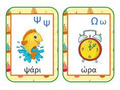 sofiaadamoubooks: ΑΛΦΑΒΗΤΑ - ΚΑΡΤΕΣ Curriculum, Homeschool, Greek Alphabet, Greek Language, Preschool Kindergarten, Literacy, Therapy, Letters, Teaching