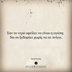 Find images and videos about quote, greek quotes and greek on We Heart It - the app to get lost in what you love. Big Words, Greek Words, Favorite Quotes, Best Quotes, Love Quotes, Inspiring Quotes About Life, Inspirational Quotes, Fighting Quotes, Brainy Quotes