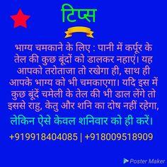 Vedic Mantras, Hindu Mantras, Gernal Knowledge, Knowledge Quotes, Hindu Rituals, Sanskrit Mantra, Ayurvedic Remedies, Vastu Shastra, Feng Shui Tips