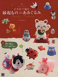 かぎ針で編む縁起もののあみぐるみ (Fantasy Handmadeシリーズ) by 寺西 恵里子 http://www.amazon.co.jp/dp/4528017997/ref=cm_sw_r_pi_dp_CwhRub1ZGRPQZ