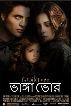 17 Things That Would Have Happened If Twilight Took Place In Bangladesh 1(d)