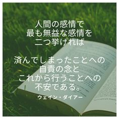 Japanese Quotes, Naoko, Life Words, Magic Words, New Me, Wise Quotes, Good Vibes Only, Powerful Words, No Way