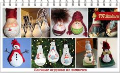 Елочные игрушки своими руками – снеговик из лампочки » Дизайн & Декор своими руками
