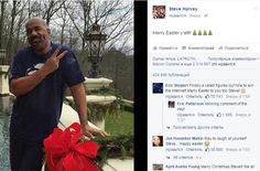 Американский комик Стив Харви поздравил всех с Пасхой