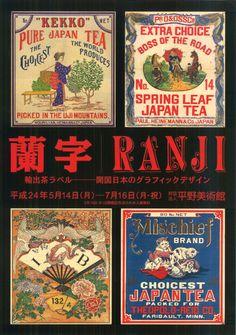 """輸出茶ラベル""""蘭字""""RANJI -開国日本のグラフィックデザイン- 平野美術館 Food Graphic Design, Graphic Design Posters, Graphic Design Typography, Graphic Design Illustration, Vintage Labels, Vintage Ads, Vintage Posters, Japan Design, Vintage Typography"""