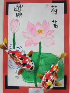 "4th grade 3D paper koi fish with lotus flower background, 12"" X 18""; lesson by art teacher: Susan Joe"