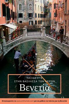 Βενετία η βασίλισσα των νερών
