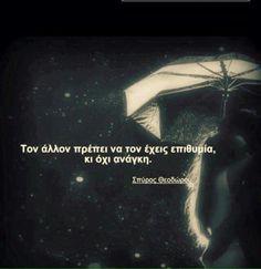 Greek Quotes, Feelings, Movie Posters, Film Poster, Billboard, Film Posters
