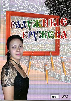 Raduzhnye kruzheva-01 – isamamo – Picasa tīmekļa albumi