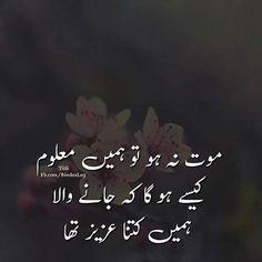 ehsas poetry