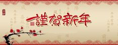 Want to place the chinese new year greeting banner 2019 on the entrance of your homes,farm houses and offices then here you get the best one. Chinese new Chinese New Year Greeting, Farm Houses, Vector Free Download, Banner, News, Gold, Picture Banner, Free Vector Downloads, Banners