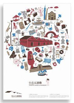 松山文創園區logo及主視覺設計_poster