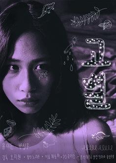 연출 오지원 / PD 류아랑 / 촬영 노재윤 / 고열 & 2013 졸업영상 포스터 / Dept. of Film & Moving image