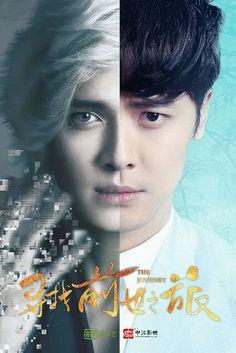 The Journey - Drama Panda