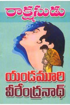 Rakshasudu (రాక్షసుడు) by Yandamuri Veerendranath (యండమూరి వీరేంద్రనాథ్) - Telugu Book Novel (తెలుగు పుస్తకం నవల) - Anandbooks.com