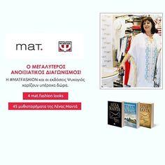 Μεγάλος Διαγωνισμός! Πάρε μέρος έως και 4 Ιουνίου! Η @matfashion και οι Εκδόσεις Ψυχογιός @psichogiosbooks σας χαρίζουν υπέροχα δώρα! Κέρδισε ➜ 1 από τα 4 look που επέλεξε η Λένα Μαντά για το opening του νέου #matfashion καταστήματος στη Θεσσαλονίκη και ➜ 45 μυθιστορήματα της αγαπημένης συγγραφέα! Ακολούθησε τα παρακάτω βήματα για να πάρεις μέρος! 1. Κοινοποίησε το διαγωνισμό 2. Κάνε like στις σελίδες MAT FASHION και ΕΚΔΟΣΕΙΣ ΨΥΧΟΓΙΟΣ - PSICHOGIOS PUBLICATIONS 3. Συμπλήρωσε τα στοιχεία σου… Mat Fashion, Fashion News, Instagram Posts, Shopping