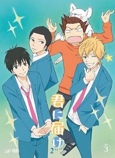 Tags: Anime, Kimi ni Todoke, Sanada Ryuu, Arai Kazuichi, Miura Kento, Kazehaya Shouta, Maru (Dog)