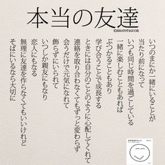 """18.5k Likes, 39 Comments - @yumekanau2 on Instagram: """"「本当の友達(リポストOKです!)」昨日のインスタLIVEの話題をまとめました。コメント頂いた皆様ありがとうございます。 . . . #本当の友達#友達#友人#親友 #恋愛#恋人#カップル#夫婦…"""""""