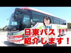 日東交通株式会社に新しく誕生した豪華化粧室付きバス! 素敵なバスを地元出身のアーティスト&日東バス応援ガール 渡辺あゆ香がご紹介します! 楽しいバス旅行をして見ませんか? 日東交通株式会社HP htt