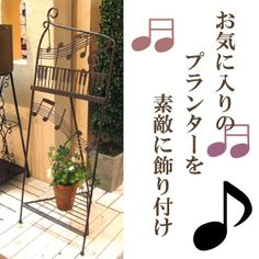 Music Flower Stand