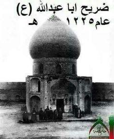 ضريح الامام  الحسين عليه السلام والتاريخ موثق بالصوره