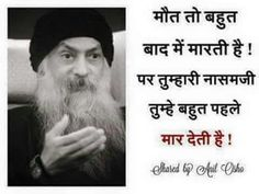 22 Best Osho Thoughts Images Hindi Quotes Deep Thoughts Manager