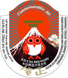 hitachino-commemorative-ale-2012.jpg (428×492)