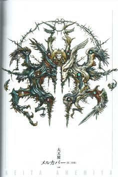 Merkabah by Keita Amemiya  ink on paper, scanned and colored digitally