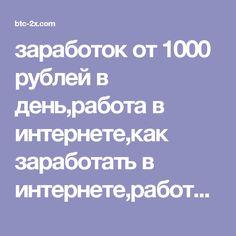 заработок от 1000 рублей в день,работа в интернете,как заработать в интернете,работа на дому,реальная работа в интернете,где заработать в интернете,заработок в интернете,работа в интернете для новичков,заработок в интернете      ЗАРАБОТОК В ИНТЕРНЕТЕ БЕЗ ВЛОЖЕНИЙ      форумы о заработке в интернете      заработок в интернете за клики      реальный заработок в интернете      способы заработка в интернете      заработок через интернет      быстрый заработок в интернете      ЗАРАБОТОК В СЕТИ…