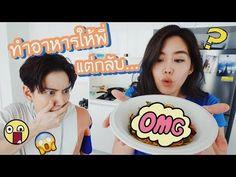 (10) เมื่อหญิงลองทำอาหารให้พี่กอลฟ์กินเเต่กลับเป็นเเบบนี้ 😮 | YINGPCP ft. Golf Pichaya - YouTube Thai Cooking, Dishes, Breakfast, Food, Morning Coffee, Tablewares, Eten, Flatware, Tableware