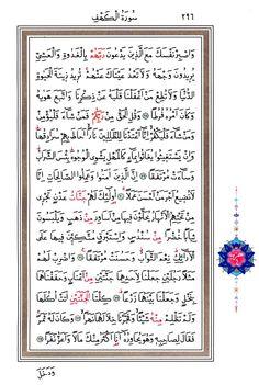 Kehf Suresi Okunuşu, Meali, Arapça