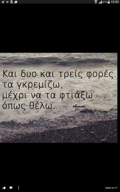 Αν Big Words, Great Words, Love Words, Wisdom Quotes, Me Quotes, Live Laugh Love, Greek Quotes, How To Better Yourself, Favorite Quotes