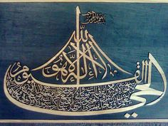 .In a river, a boat travels on the water and the greater the amount of water, the more at ease the boat will be. However if that very water enters the boat, it will capsize. The heart is as the boat and the sorrows and heartaches of the world are the water; everyone's boat has sunk except that of the people of Allah—those who do dhikr—which always stays afloat