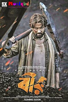 BIR (বীর) (2020) Ft. Sakib Khan,Bubli Bangla Movie Mp3 Songs Album Download