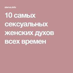 10 самых сексуальных женских духов всех времен