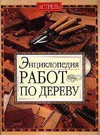 Wood Tools - Книги